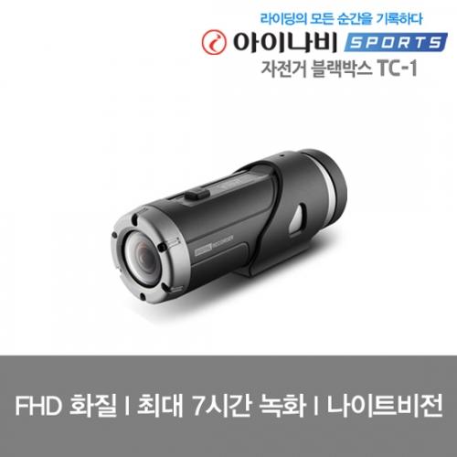 [아이나비] TC-1 액션캠 - 자전거 블랙박스